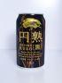 キリン円熟黒 - 4.4 点